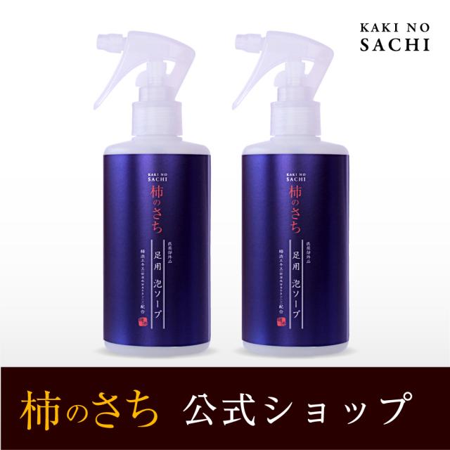 柿のさち 薬用柿渋足用泡ソープ 2本セット 【10%OFF】