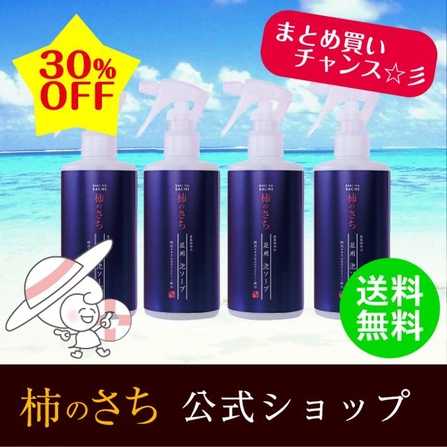 【2017年8月キャンペーン】薬用柿渋足用泡ソープ4本セット