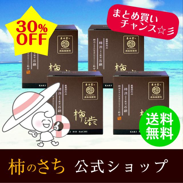 【2017年8月キャンペーン】薬用柿渋石鹸[高泡タイプ]4個セット