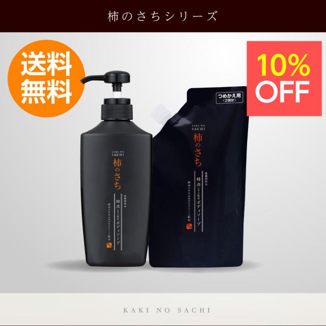 柿のさち柿渋ボディ本体+パウチセット