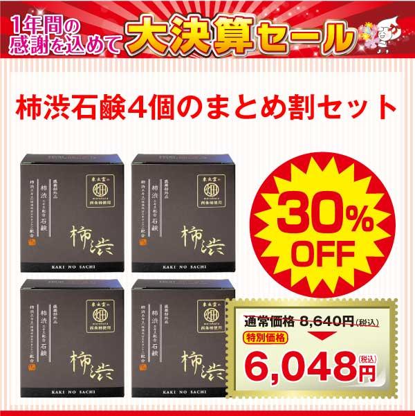 【2018年大決算セール】薬用柿渋石鹸[高泡タイプ]4個セット 30%OFF