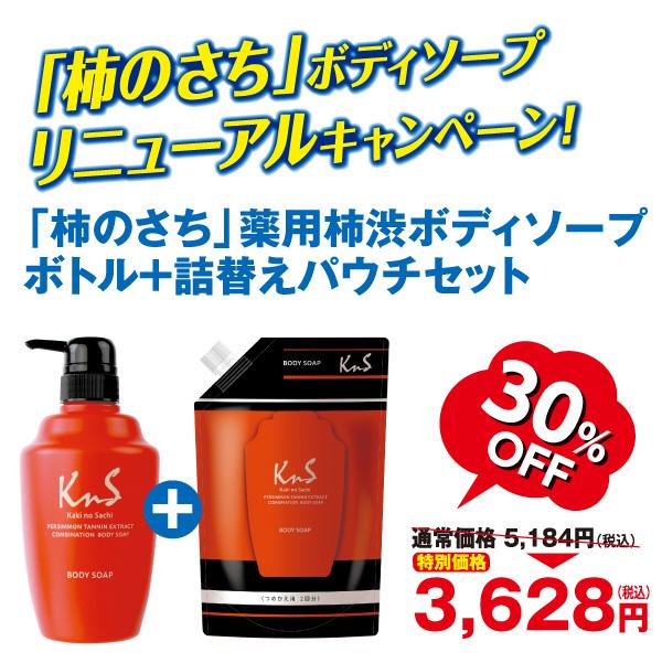柿のさち Kns薬用柿渋ボディソープ+詰替えパウチセット