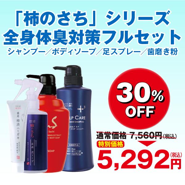 全身体臭対策セット30%OFF