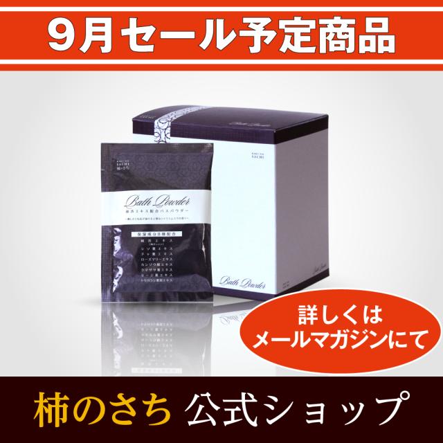 201809CP予告-KnS入浴剤