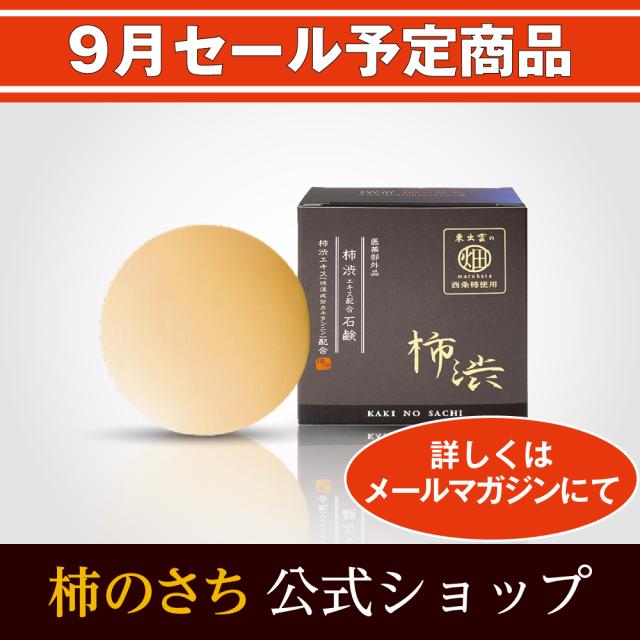 201809CP予告-KnS固形石鹸