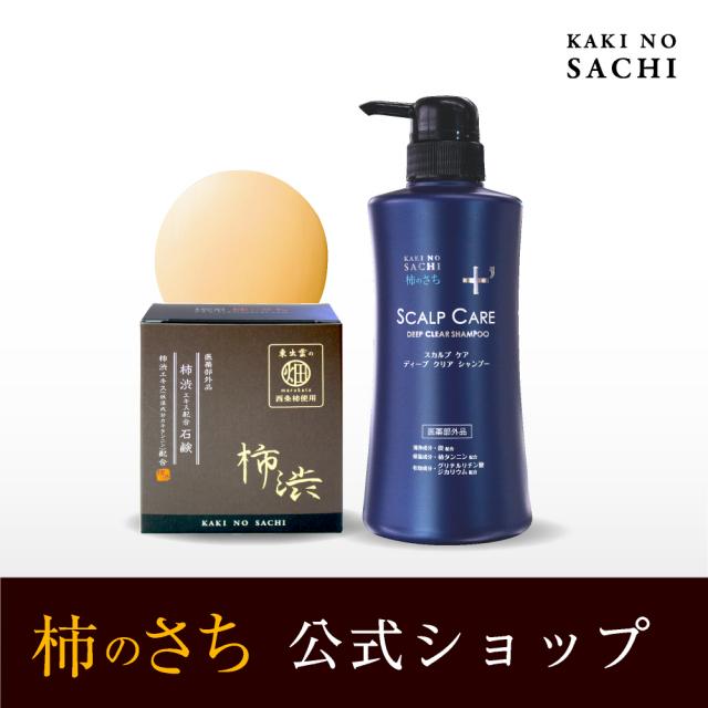 柿のさち 新全身ケアセットA(スカルプシャンプー+柿渋石鹸)