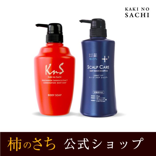 柿のさち 新全身ケアセットB(スカルプシャンプー+KnS柿渋ボディソープ)