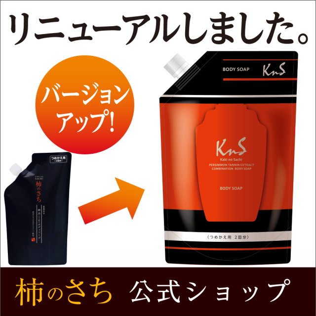 【 KnS 】 柿のさち KnS 薬用柿渋ボディソープ詰替パウチ