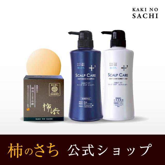 柿のさち オールセットA(スカルプシャンプー+コンディショナー+柿渋石鹸)