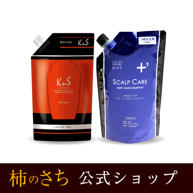 【 KnS 】 柿のさち パウチセット(スカルプシャンプー詰替+柿のさち KnS 薬用柿渋ボディソープ詰替)