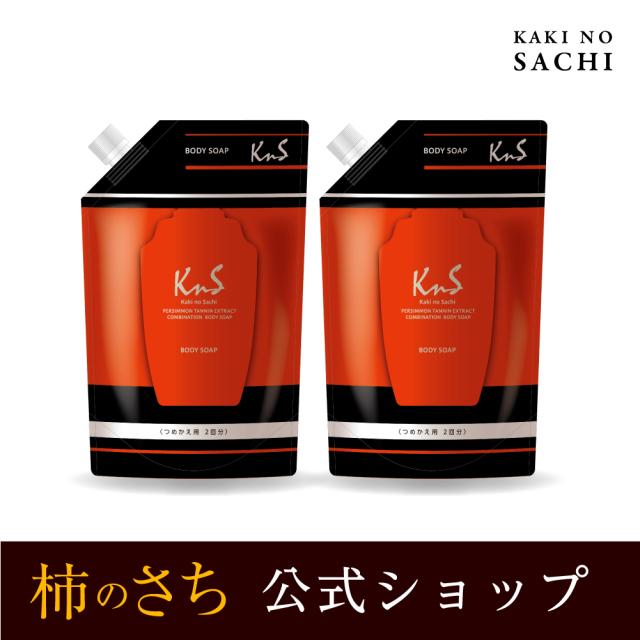 【 KnS 】柿のさち KnS 薬用柿渋ボディソープ詰替パウチ2個セット