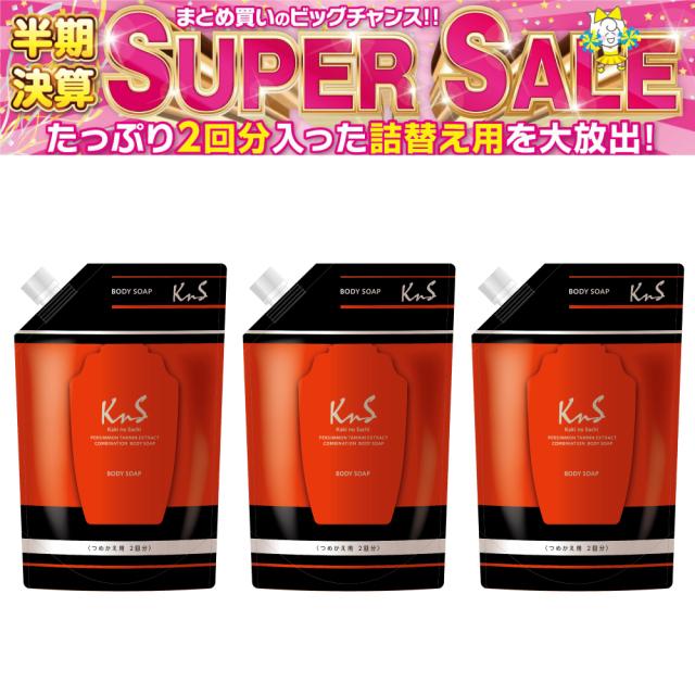 【 KnS 】 柿のさち Kns薬用柿渋ボディソープ詰替パウチ3個セット20%OFF