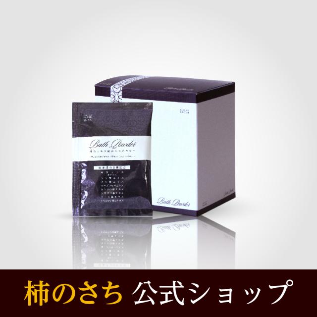 柿渋入浴料「柿のさち」15包入