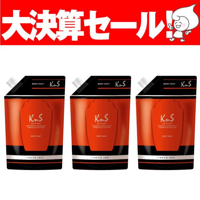 【 KnS 】 柿のさち Kns薬用柿渋ボディソープ詰替パウチ3個セット
