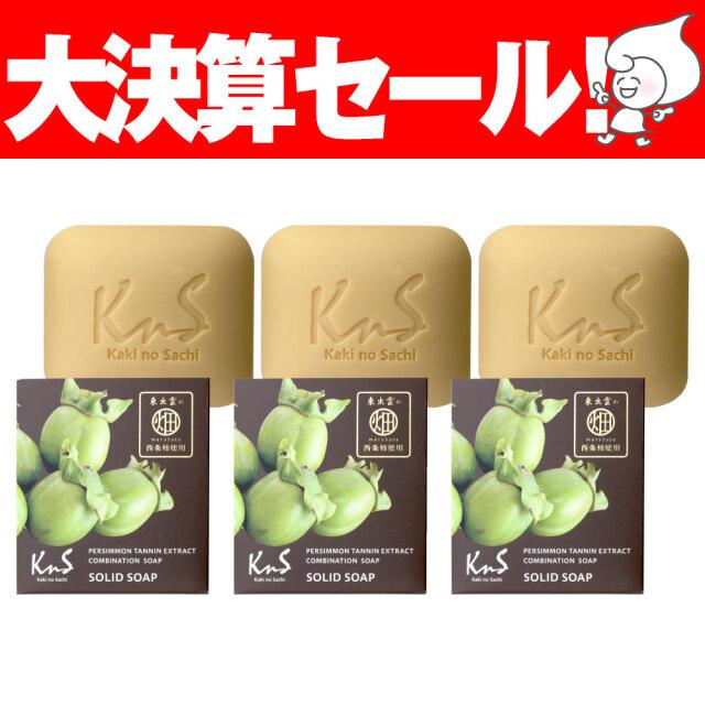 【 K n S 】 柿のさち 薬用柿渋石鹸 3個セット