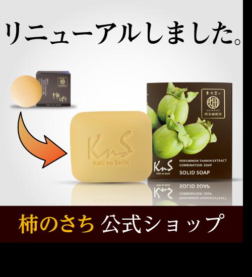 柿のさち固形石鹸