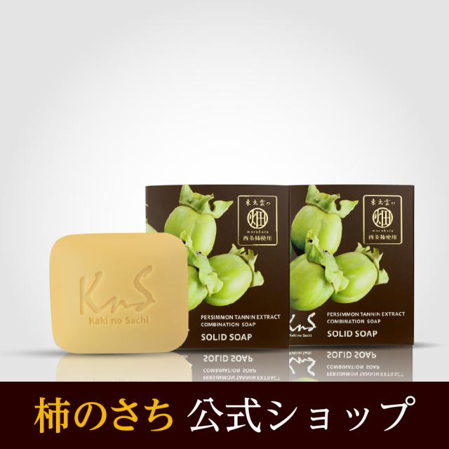 柿のさち固形石鹸3個セット