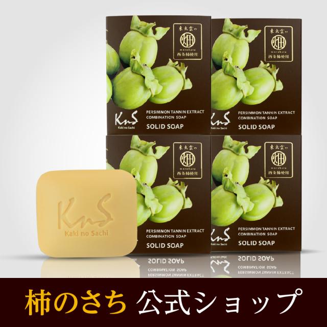 柿のさち固形石鹸4個セット