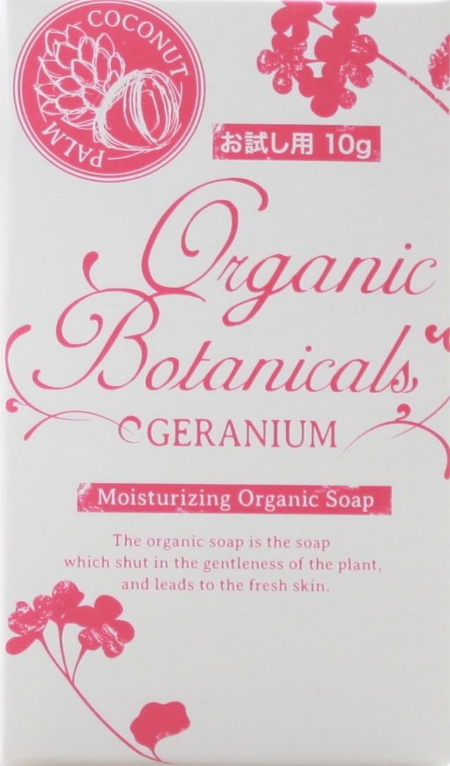オーガニックボタニカルズ洗顔ソープ トライアル10g ゼラニウム【送料無料】【代金引換不可】