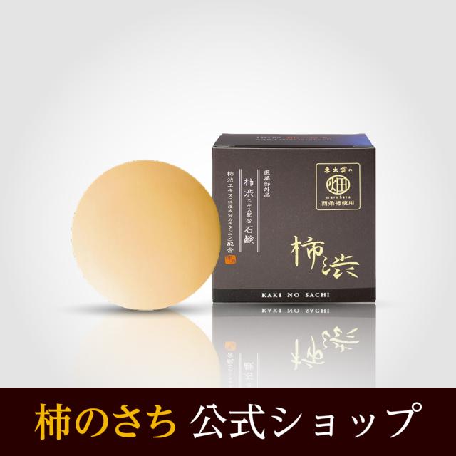 柿のさち 薬用柿渋石鹸[高泡タイプ]