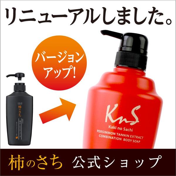 柿のさち Kns薬用柿渋ボディソープ