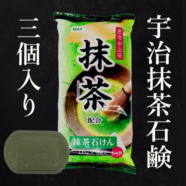 抹茶配合石鹸 135g×3個入り