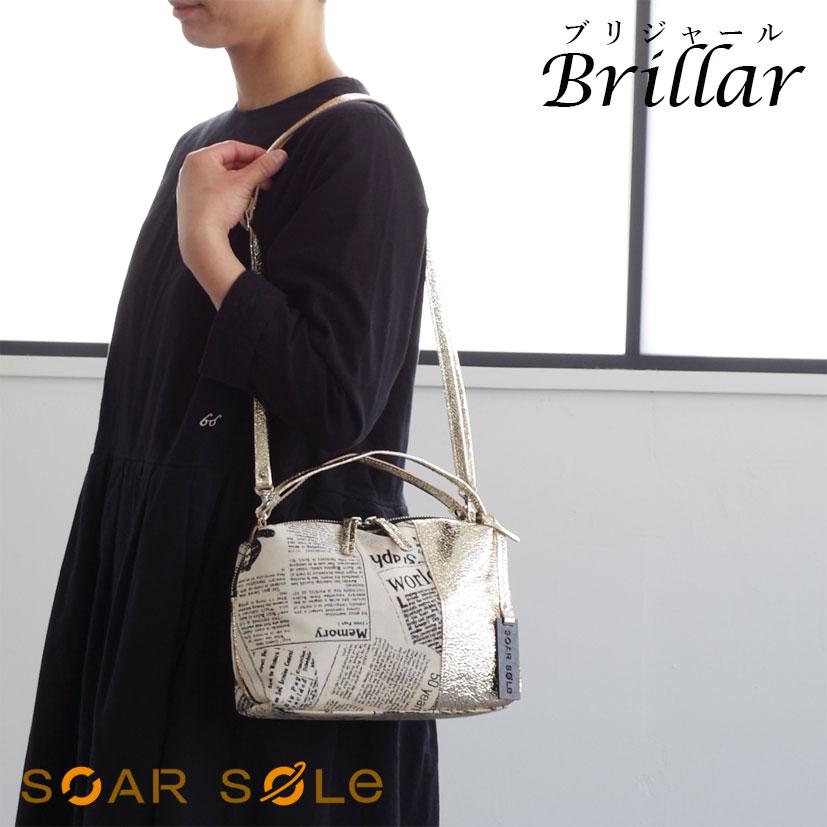 【送料無料】SOAR SOLe/ソアソウル レディース ショルダー バイカラー バッグ ジャカード ゴブラン Brillar[ブリジャール]5060【無料ラッピング】