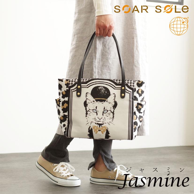 【送料無料】SOAR SOLe/ソアソウル レディース トート バッグ ジャカード ゴブラン Jasmine[ジャスミン]6165【無料ラッピング】