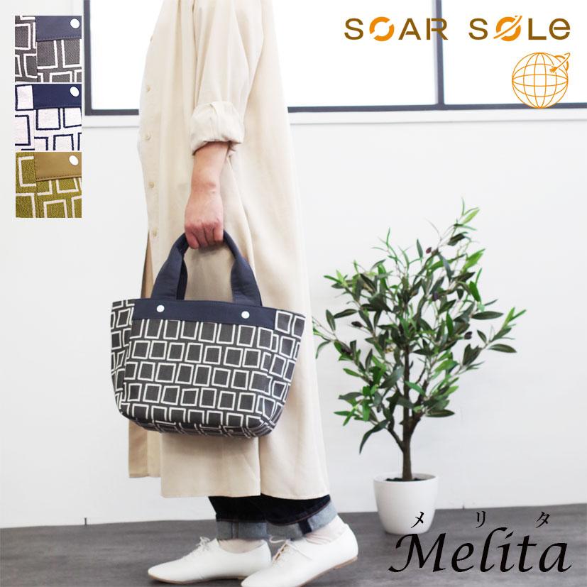 SOAR SOLe/ソアソウル レディース トート バッグ ジャカード ゴブラン Melita[メリタ]8684【無料ラッピング】