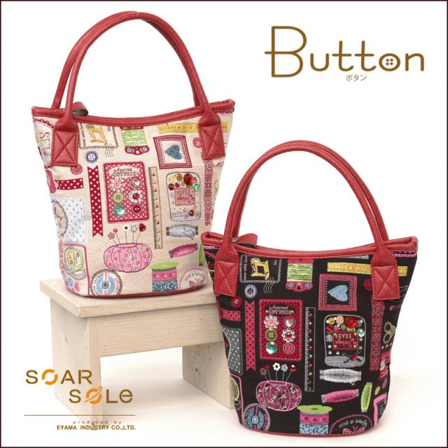 トートバッグ ファスナー付き ゴブラン織り バッグ ボタン お裁縫 ビジュー 〈日本製〉軽量 ビジュー【送料無料】【無料ラッピング】SOAR SOLe/ソアソウル Button[ボタン] 4790
