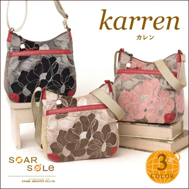 ショルダーバッグ〈日本製〉斜めがけ ゴブランバッグ 軽量 ゴブラン バッグ ポシェット【送料無料】【無料ラッピング】SOAR SOLe/ソアソウル Karren[カレン]7183