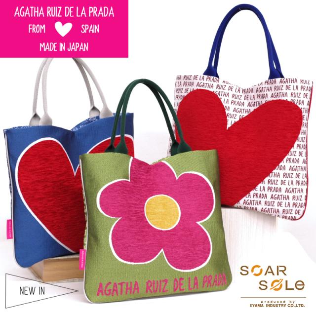 AGATHA RUIZ DE LA PRADA アガタルイスデラプラダ デザイン テキスタイル トートバッグ レディース A4対応〈日本製〉【送料無料】【無料ラッピング】SOAR SOLe/ソアソウル Big Heart[ビッグハート]7380