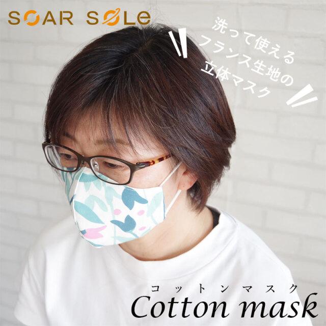 【メール便送料無料】SOAR SOLe/ソアソウル レディース スペイン コットンプリント Cotton mask [コットン マスク] 8316
