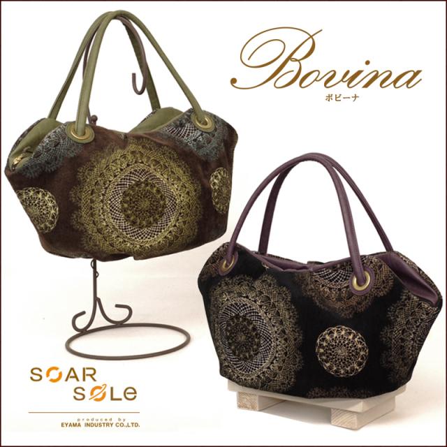トートバッグ〈日本製〉軽量 ゴブランバッグ【送料無料】【無料ラッピング】SOAR SOLe/ソアソウル Bovina[ボビーナ]8502