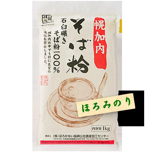 【新そば】◆令和2年産◆幌加内そば粉 石臼挽き ほろみのり 1kg [30メッシュ