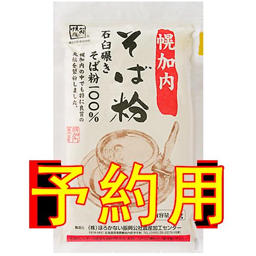【新そば予約専用】※令和3年産※ 幌加内そば粉 石臼挽き 1kg [50メッシュ] (キタワセソバ)