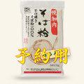※新そば予約専用◆平成30年産◆幌加内そば粉 石臼挽き ほろみのり 1kg [30メッシュ