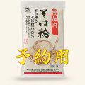 ※新そば予約専用※◆平成30年産◆幌加内そば粉 石臼挽き キタワセ 1kg [50メッシュ]