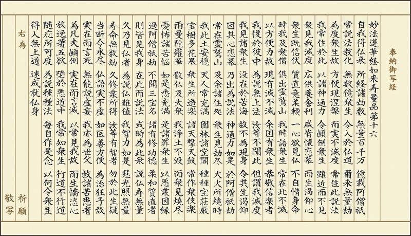 如来寿量品第十六 写経用紙 清書50枚セット
