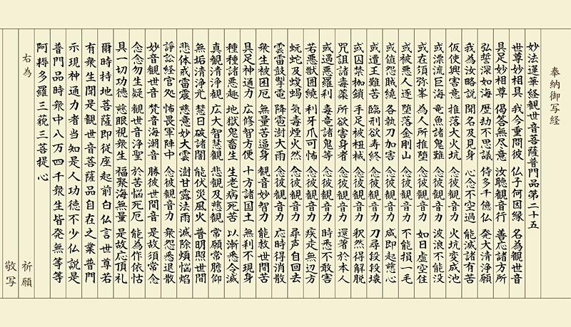 観世音菩薩普門品第二十五 写経用紙 おさらい50枚セット