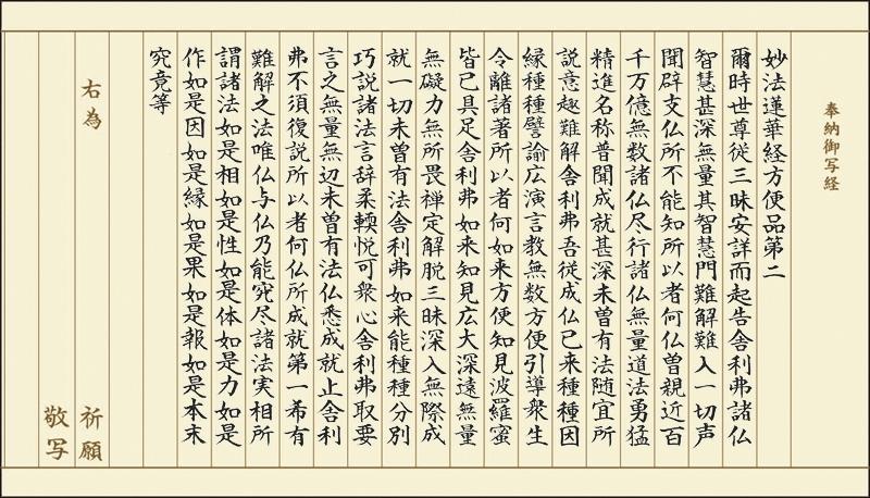 妙法蓮華経方便品第二 写経用紙 清書50枚セット