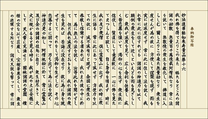 妙法蓮華経如来寿量品第十六【自我偈】読みくだし文  写経用紙 清書50枚セット
