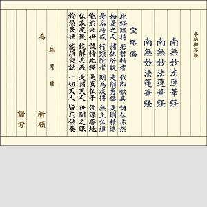 宝塔偈 写経用紙 清書50枚セット