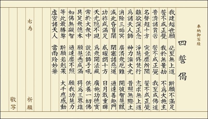 四誓偈 写経用紙セット 冊子式