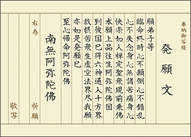 発願文 写経用紙 清書50枚セット