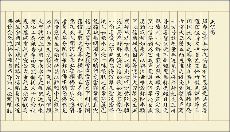正信偈(正信念佛偈)二枚組 写経用紙 清書50枚セット
