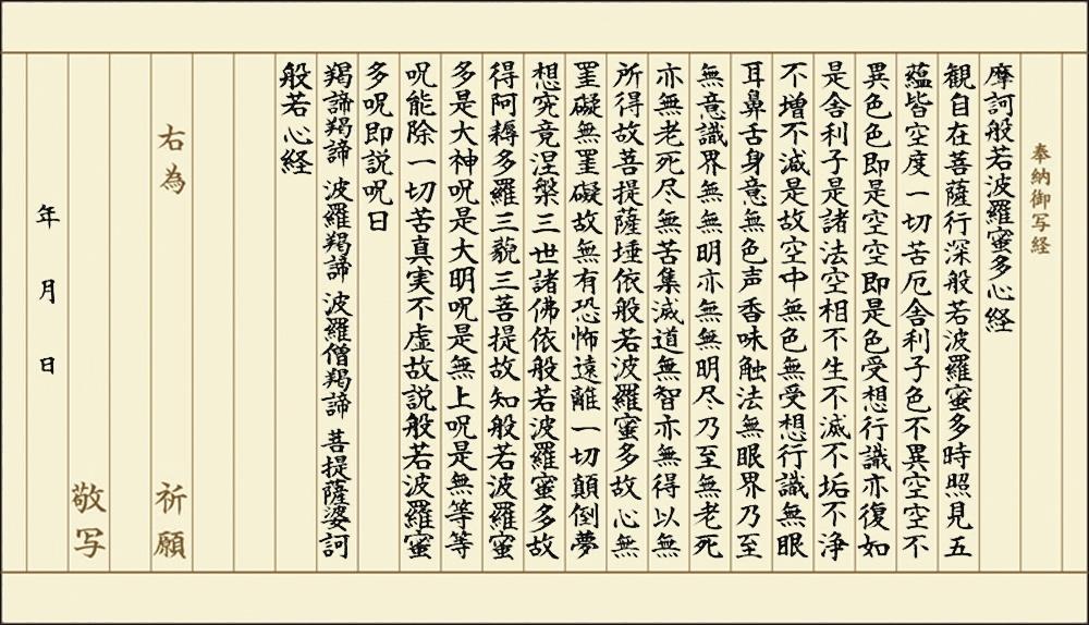 般若心経 写経用紙セット 冊子式