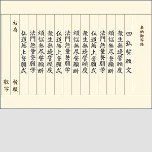 四弘誓願文 写経用紙 おさらい50枚セット