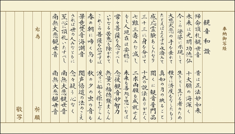 観音和讃 写経用紙 おさらい50枚セット