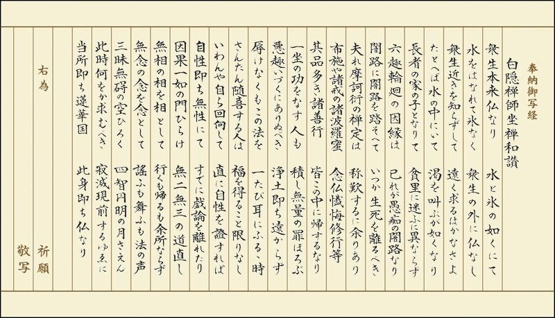 ご寺院様向け 白隠禅師坐禅和讃 写経用紙 おさらい200枚セット